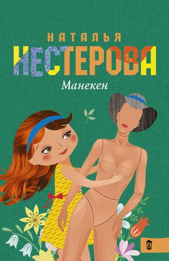 Наталья Нестерова, Манекен (сборник)