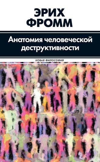 Эрих Фромм, Анатомия человеческой деструктивности
