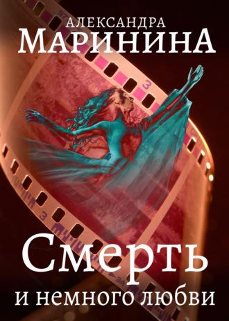 Александра Маринина, Смерть и немного любви