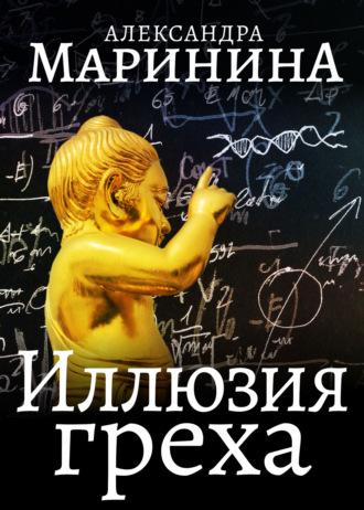 Александра Маринина, Иллюзия греха