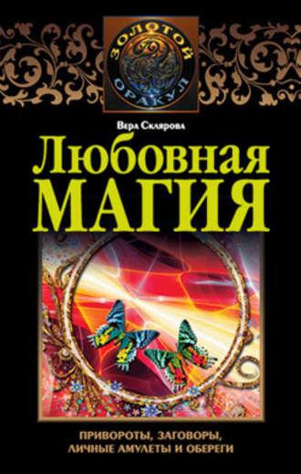 Вера Склярова, Любовная магия