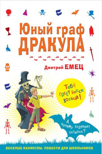 Дмитрий Емец, Юный граф Дракула