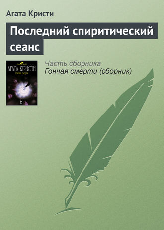 Агата Кристи, Последний спиритический сеанс