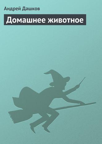 Андрей Дашков, Домашнее животное