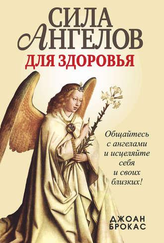 Джоан Брокас, Сила ангелов для здоровья