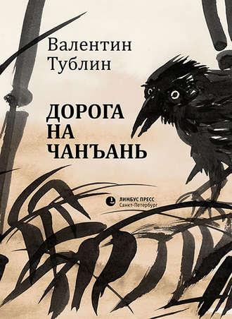 Валентин Тублин, Дорога на Чанъань