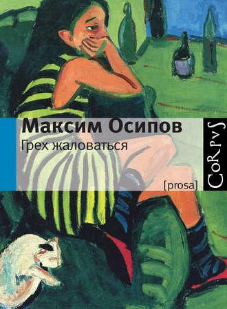 Максим Осипов, Грех жаловаться