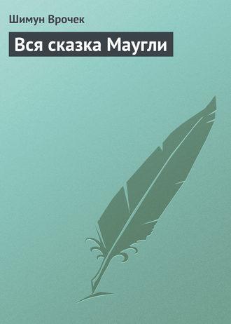 Шимун Врочек, Вся сказка Маугли