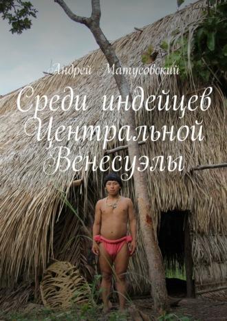 Андрей Матусовский, Среди индейцев Центральной Венесуэлы