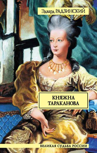 Эдвард Радзинский, Княжна Тараканова