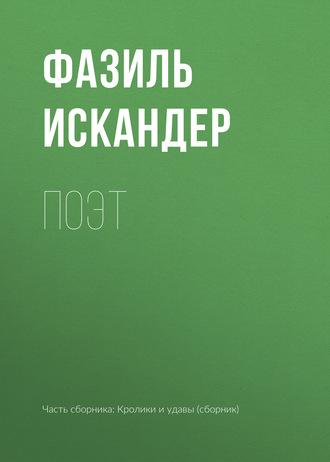 Фазиль Искандер, Поэт