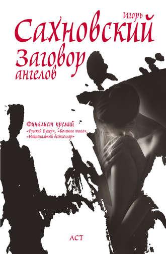 Игорь Сахновский, Заговор ангелов