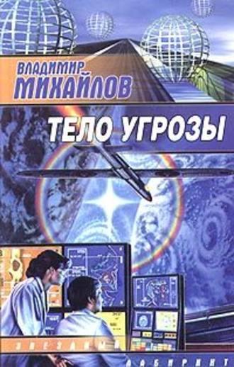 Владимир Михайлов, Тело угрозы