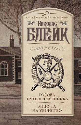 Николас Блейк, Голова путешественника. Минута на убийство (сборник)