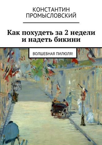Константин Промысловский, Как похудеть за2недели инадеть бикини
