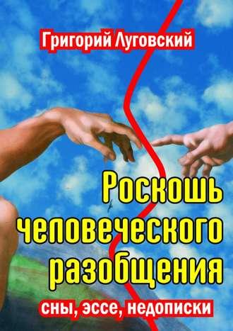 Григорий Луговский, Роскошь человеческого разобщения