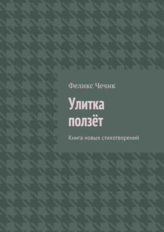 Феликс Чечик, Улитка ползёт