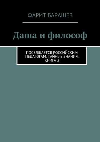 Фарит Барашев, Даша ифилософ