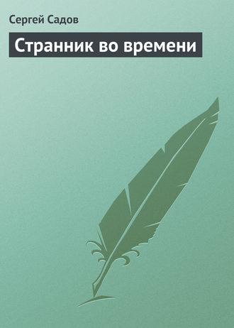 Сергей Садов, Странник во времени
