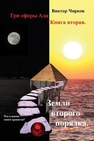 Виктор Чирков, Земли второго порядка
