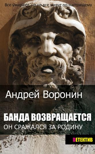 Андрей Воронин, Банда возвращается