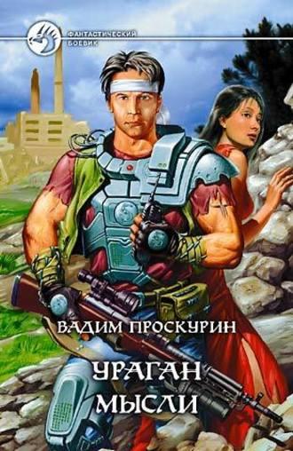 Вадим Проскурин, То, что не должно происходить
