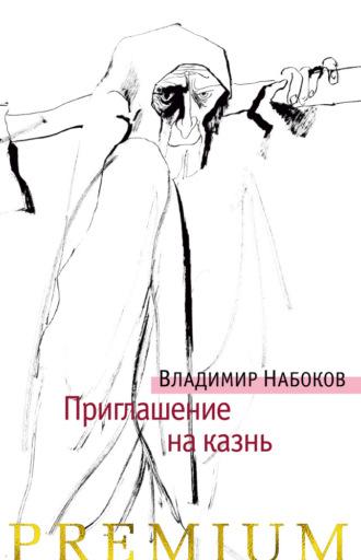Владимир Набоков, Приглашение на казнь