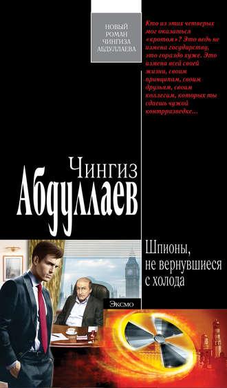 Чингиз Абдуллаев, Шпионы, не вернувшиеся с холода