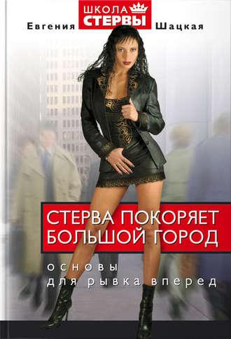 Евгения Шацкая, Стерва покоряет большой город. Основы для рывка вперед