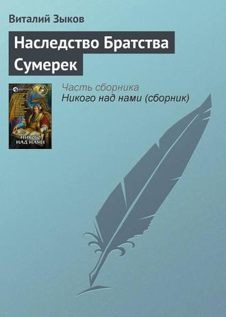 Виталий Зыков, Наследство Братства Сумерек