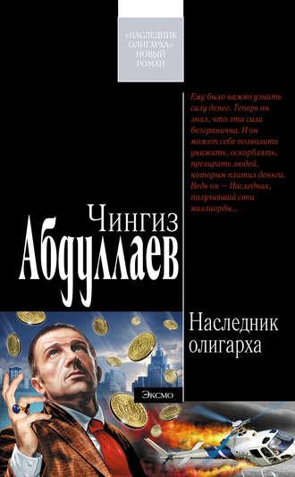 Чингиз Абдуллаев, Наследник олигарха