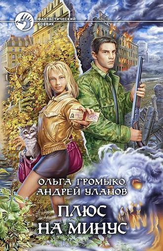 Ольга Громыко, Андрей Уланов, Плюс на минус