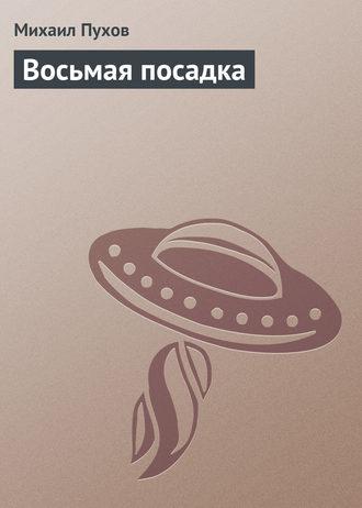 Михаил Пухов, Восьмая посадка