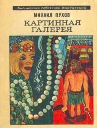 Михаил Пухов, Цветы Земли