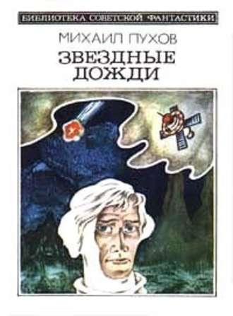 Михаил Пухов, Спасение жизни