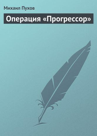 Михаил Пухов, Операция «Прогрессор»