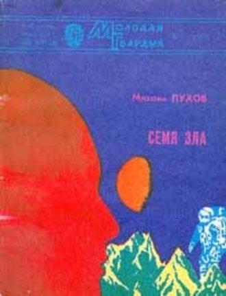 Михаил Пухов, Планета за 100 000