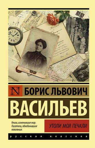 Борис Васильев, Утоли моя печали