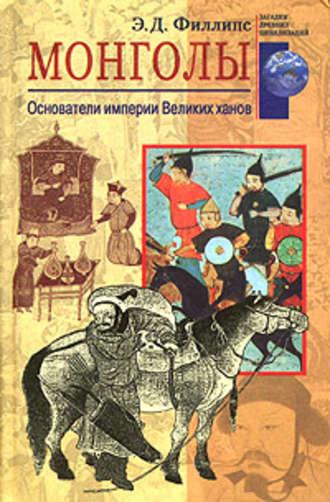 Э. Филлипс, Монголы. Основатели империи Великих ханов