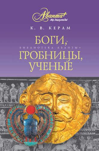 К. Керам, Боги, гробницы, ученые