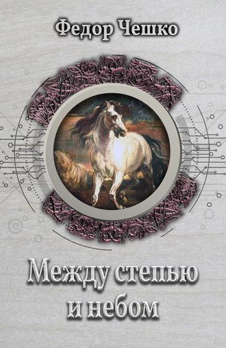 Федор Чешко, Между степью и небом