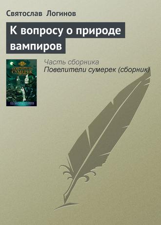Святослав Логинов, К вопросу о природе вампиров