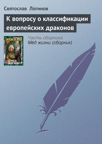 Святослав Логинов, К вопросу о классификации европейских драконов
