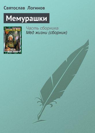 Святослав Логинов, Мемурашки