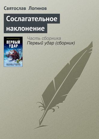 Святослав Логинов, Сослагательное наклонение