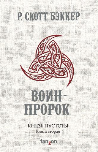 Р. Скотт Бэккер, Князь Пустоты. Книга вторая. Воин-Пророк