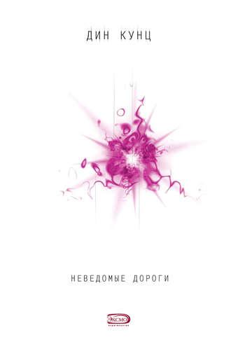 Дин Кунц, Неведомые дороги (сборник)