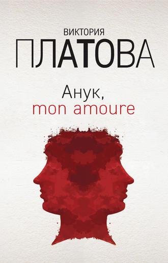 Виктория Платова, Анук, mon amour…