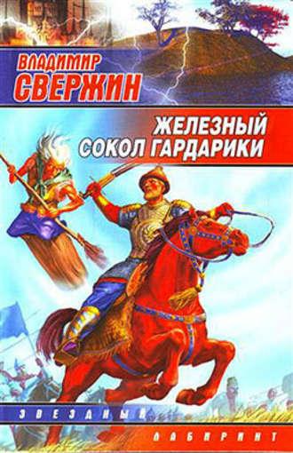 Владимир Свержин, Железный Сокол Гардарики