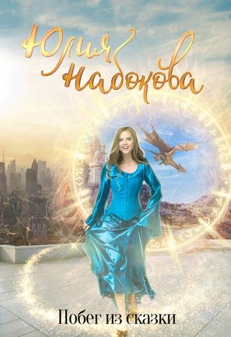 Юлия Набокова, Побег из сказки